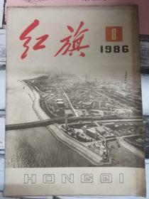 《红旗 1986第8期》把遵纪守法作为考核企业的重要标准、文艺学方法论问题.....