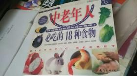 中老年人必吃的18种食物