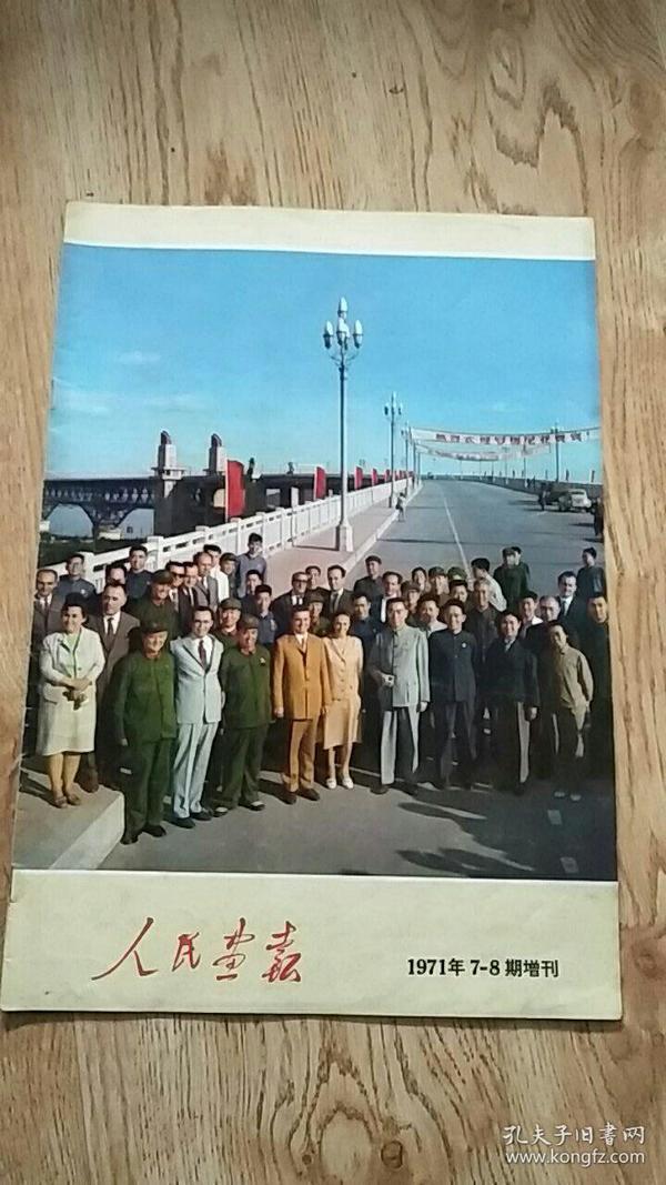 人民画报1971年7—8期增刊