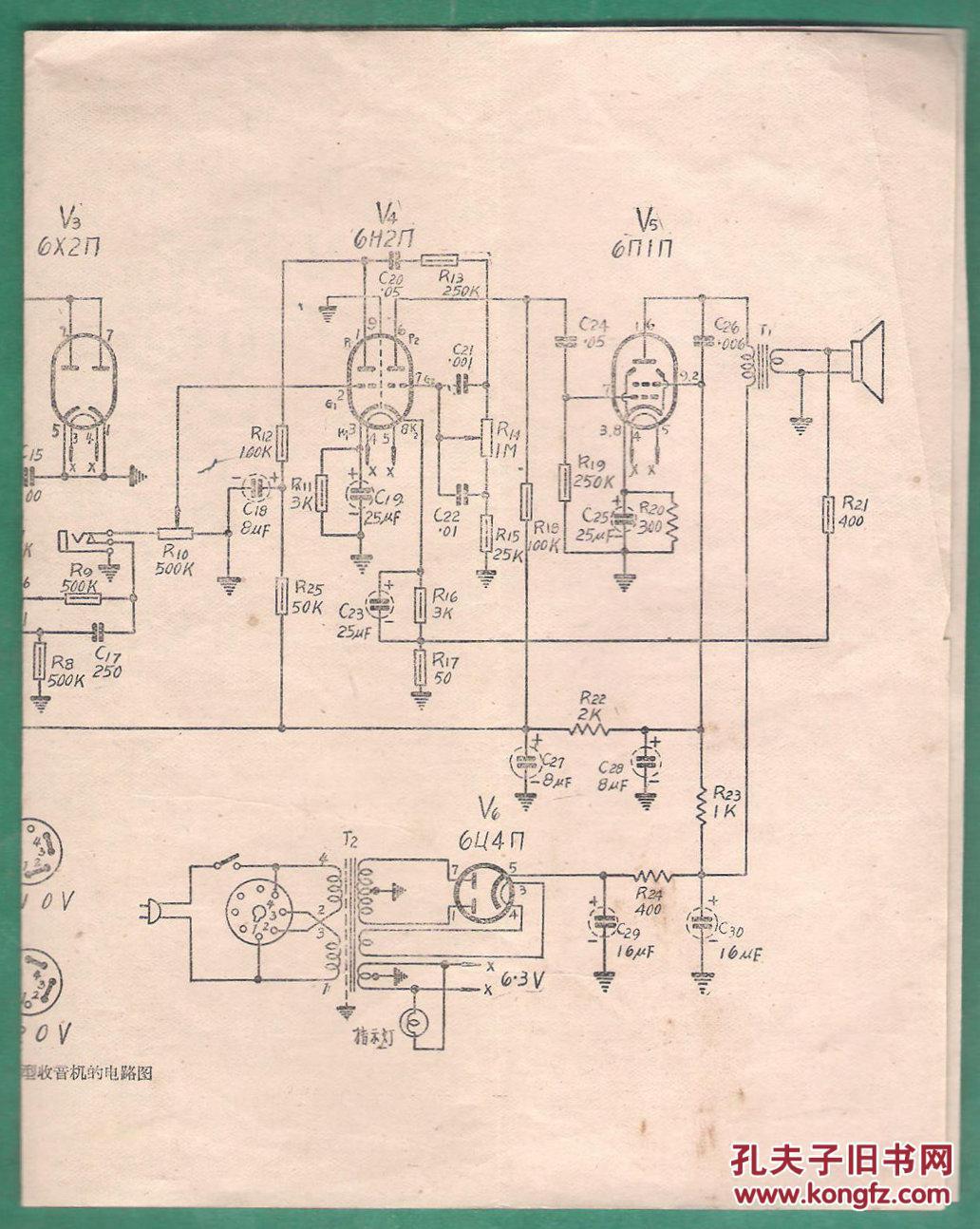 老电路图 502-1型电子管收音机