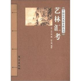 中国历代风俗史料丛刊--艺林汇考