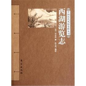 中国历代风俗史料丛刊:西湖游览志