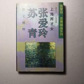 上海两才女~张爱玲、苏青散文精粹