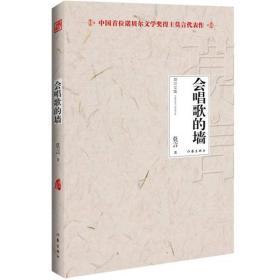 會唱歌的墻-莫言文集-中國首位諾貝爾文學獎得主莫言代表作
