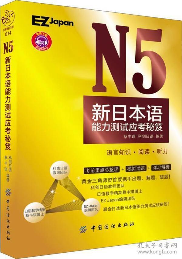 N5新日本语能力测试应考秘笈