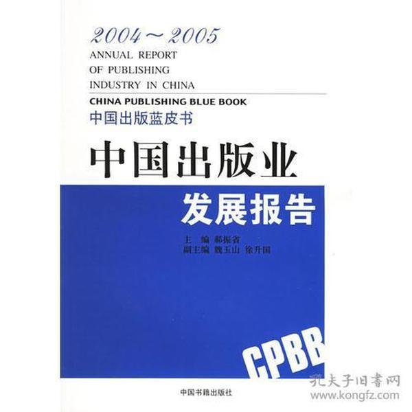 97875068084462004-2005中国出版业发展报告