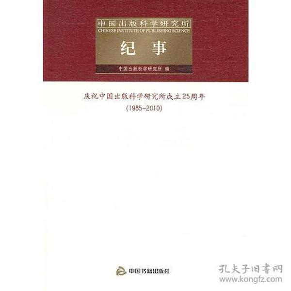 9787506821001中国出版科学研究所纪事