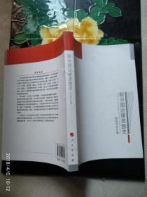 新中国法律思想史