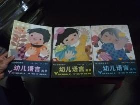幼儿园教材(语言)口语练习画册(3--4---6岁)3册