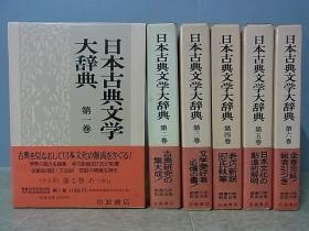 日本古典文学大辞典 全6巻   6册 岩波书店 创业70年记念出版 1983年 初版  品好包邮