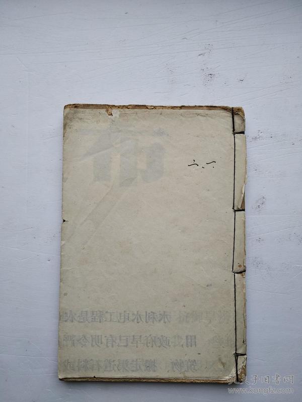 《精校三命通会》民国七年 上海章福记书局石印 (卷一、二)