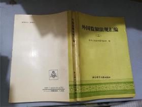 外国监狱法规汇编(二)