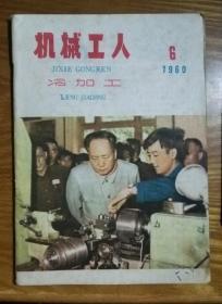 机械工人【1960年6期】  B1
