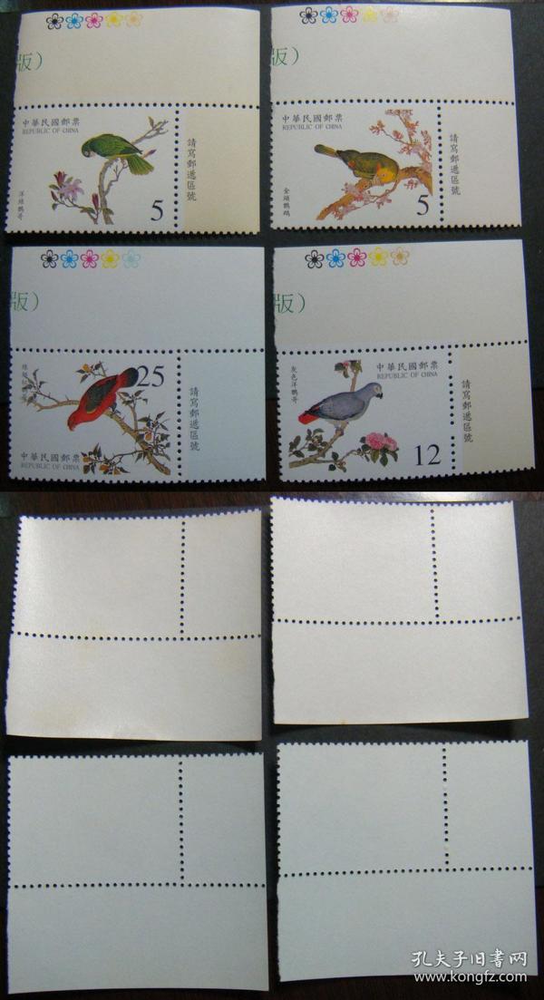 专特406 故宫鸟谱古画邮票2第二组 带直角边字 原胶上品 实拍图片【集邮收藏品】