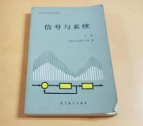 高等学校试用教材:信号与系统(下册)