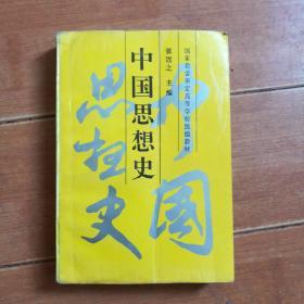 中国思想史(张岂之主编)