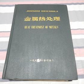 金属热处理·合订本1998年1-12期·精装