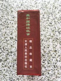 义和团传说故事(全十册)(精品收藏本)