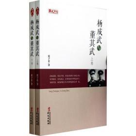 统战人物传记系列:杨成武与董其武(套装共2册)
