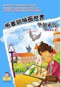 """可爱的""""坏孩子""""·世界伟人传记系列:听着鸽哨画世界·毕加索传"""