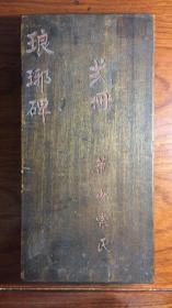 柳公权《琅琊碑》木夹板巨厚旧拓一册《普照寺碑》