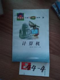 《世界科技全景百卷书》计算机 0.01元