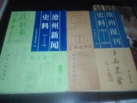 沧州新闻史料1903--1949