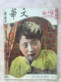 民國八開畫報《文華畫報》第十二期,銅板圖片多品相好