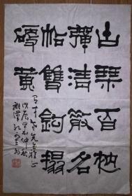 手书真迹书法:中书协会员,著名书法家孔可立隶书《 b>古琴 /b>百衲弹图片