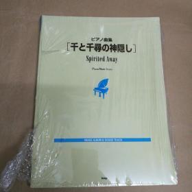 钢琴曲集 千与千寻 神隐 Spirited Away(塑封)