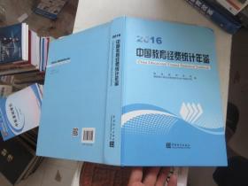 中国教育经费统计年鉴(2016) 正版