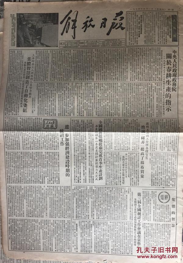 8201--8209解放日报540401