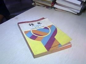 九年义务教育三年制初级中学教科书 语文 第六册