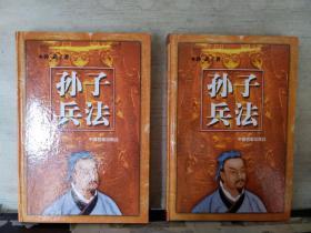 孙子兵法(全10卷)