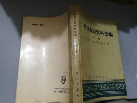 外国监狱资料选编(下册)