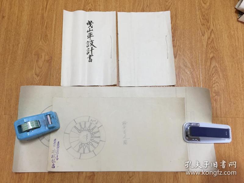 1927年日本手书《曳山车设计书、契约书》两份,附手绘设计图纸两张