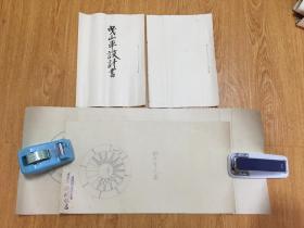 1927年日本手书《曳山车设计书、契约书》两份,赌博网:附手绘设计图纸两张