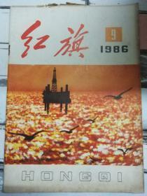 《红旗 1986第9期》关于加强社会科学研究的几个问题、谈精神支柱的作用.....
