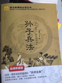 【特价】孙子兵法:名师伴读版9787802066915
