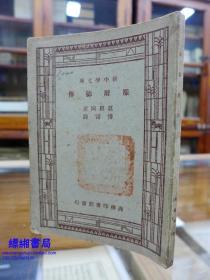 新中文学库 服尔德传——莫罗阿著 傅雷译(民国三十七年再版)