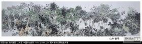 海南美协会会员,国家一级美术师、宋庆龄书画院副院长江宗海四尺对开国画 山村春早