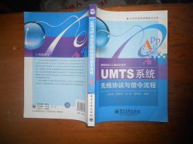 UMTS系统无线协议与信令流程 (封底有防伪标识,正版现货。)