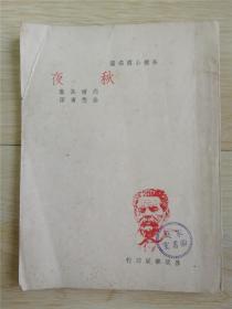 秋夜   1941年初版