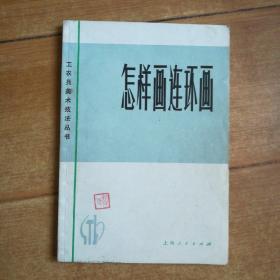 怎样画连环画(工农兵美术技法丛书)