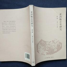 亚洲概念史研究:第一辑(包快递)