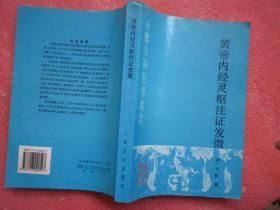 皇帝内经灵枢注证发微 中医古籍整理丛书