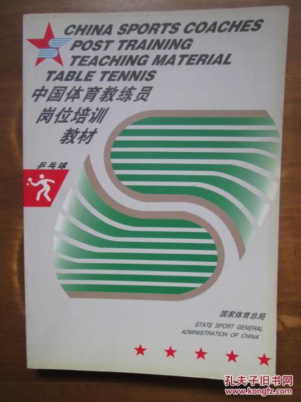 中国体育教练员岗位培训教材:乒乓球