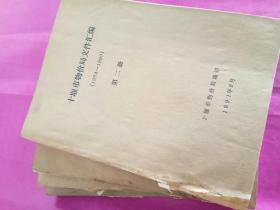 十堰市物价局文件汇编1984---1990(第1---4册)