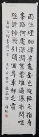 保真字画【唐祥松】(湖北省书法家协会副秘书长、学术委员会秘书长,汉阳区书画协会副主席等。湖北诗词协会会员,武汉作家协会会员)  136*36cm [柜7-2-1]