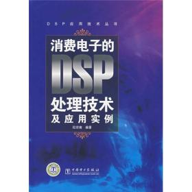 DSP應用技術叢書 消費電子的DSP處理技術及應用實例